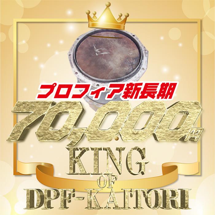 kingofkaitori70000