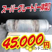 supergreat02