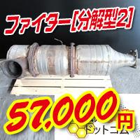 fighter2-57000