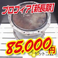 profia1-85000