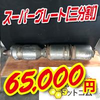 supergreat65000